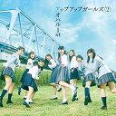 【取寄商品】 CD/アオハル 1st/アップアップガールズ(2)/TPRC-248 [11/12発売] - サプライズWEB