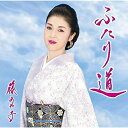 CD/ふたり道 (楽譜付) (期間生産限定盤/お得盤)/藤あや子/MHCL-2830