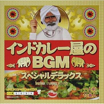 CD/インドカレー屋のBGM スペシャルデラックス (解説付)/オムニバス/VICL-65271