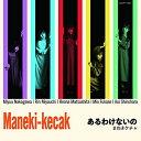 CD/あるわけないの (通常盤)/まねきケチャ/COCP-17697