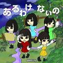 CD/あるわけないの (CD+DVD) (初回限定盤A)/まねきケチャ/COZP-1601