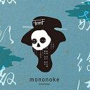 CD/モノノケ・イン・ザ・フィクション/嘘とカメレオン/KICM-2026