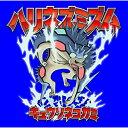 CD/ハリネズミズム (歌詞付) (通常盤)/キュウソネコカミ/VICL-65315