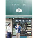 DVD/タイムマシーン3号単独ライブ「餅」/趣味教養/SSBX-2659