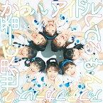 【取寄商品】 CD/世界で一番かわいいアイドル/し・て・る・も・ん/アップアップガールズ(2)/TPRC-251