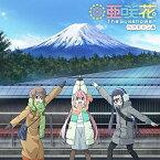 【取寄商品】 CD/The Sunshower (CD+DVD) (へやキャン△盤)/亜咲花/USSW-230