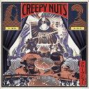 ★CD/クリープ・ショー/Creepy Nuts/XSCL-35