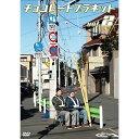 DVD/チョコレートプラネット vol.2/趣味教養/YRBN-91199