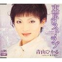 CD/東京ロスト・ラブ/足手まとい/青山ひかる/CRCN-1238