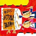CD/すく♪いく運動会 パワフル!盆踊り (振付イラスト解説...