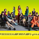 CD/別世界 (CD+DVD)/E-girls/RZCD-86996