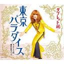 CD/東京パラダイス (歌詩カード付/メロ譜付)/タブレット純/COCA-17746