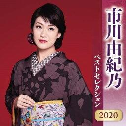 CD/市川由紀乃 ベストセレクション2020/市川由紀乃/KICX-5170