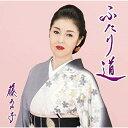 CD/ふたり道 (楽譜付) (通常盤)/藤あや子/MHCL-2831