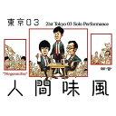 DVD/第21回東京03単独公演 人間味風/趣味教養/SSBX-2679