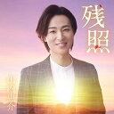 CD/残照 (歌詩付/メロ譜付) (愛盤)/山内惠介/VICL-37522