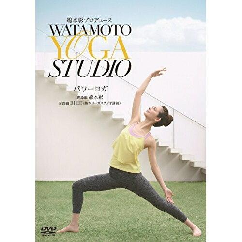 DVD/綿本彰プロデュース WATAMOTO YOGA STUDIO パワーヨガ (エンハンスドDVD)/趣味教養/COBG-6797