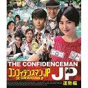 BD/コンフィデンスマンJP 運勢編(Blu-ray)/国内TVドラマ/PCXC-50155