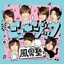 CD/ミュージック (CD+DVD) (初回限定盤B)/風男塾/TECI-723