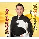 CD/筑波の寛太郎/あれが沓掛時次郎 (楽譜付)/福田こうへい/KICM-30982
