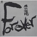 CD/FOREVER 横浜銀蠅/横浜銀蝿/SJCA-5003