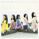 CD/運命/ワンダフル スマイル(新井ひとみと松島湾子) (CD+DVD(おでかけムービー(タイ編)収録)) (Type-B)/東京女子流/AVCD-48717