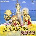 CD/プリンプリン物語 ソング・ブック/キッズ/COCX-32881