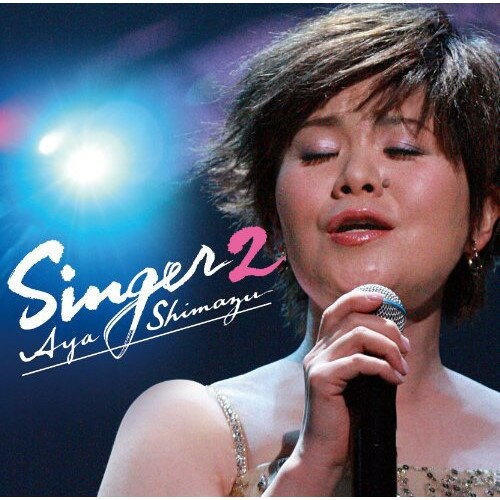 CD/SINGER2/島津亜矢/TECE-3175