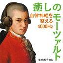CD/癒しのモーツァルト 〜自律神経を整える4000Hz/ク