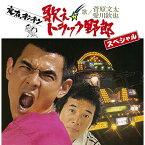 CD/歌え!!トラック野郎スペシャル/菅原文太 愛川欽也/UPCY-7033