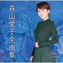 CD/森山愛子全曲集/森山愛子/UPCY-7536