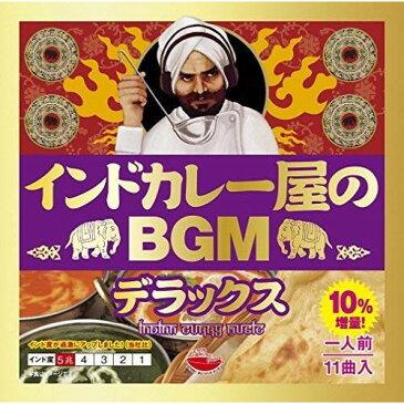 CD/インドカレー屋のBGM デラックス (解説歌詞付)/ワールド・ミュージック/VICL-64645