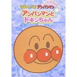 DVD/アンパンマンとドキンちゃん/キッズ/VPBE-12395