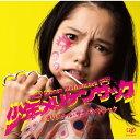 CD/少年メリケンサック オリジナル・サウンドトラック/向井秀徳/VPCD-81619