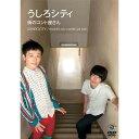 DVD/うしろシティ「街のコント屋さん」/趣味教養/ANSB-55070