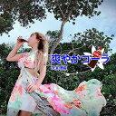 CD/爽やかコーラ/天宮理緒/CIMS-1805