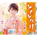 CD/どんどはれ/神戸しのび恋 (歌詞カード、メロ譜付)/大沢桃子/TKCA-91271
