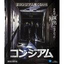 【取寄商品】 BD/コンジアム(Blu-ray)/洋画/BWDX-1012