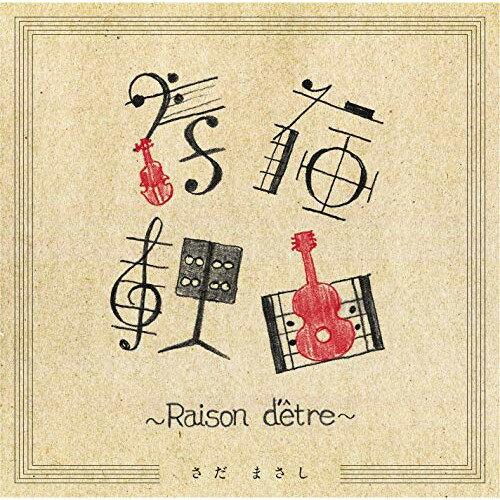 CD/存在理由〜Raisond'etre〜(解説歌詞付)/さだまさし/VICL-65374