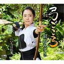 CD/弓ごころ (振付、メロ譜付)/羽山みずき/CRCN-8349