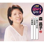 CD/越冬つばめ/立待岬/愛傷歌 (楽譜付)/森昌子/KICM-8420