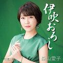 CD/伊吹おろし (楽譜付)/森山愛子/UPCY-5090