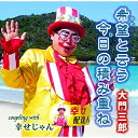 CD/希望と云う今日の積み重ね/幸せじゃん (メロ譜付)/大門三郎/YZIM-15106