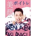 DVD/「美顔ボイトレ」〜声を出すたびに美しく〜/趣味教養/