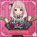 【取寄商品】 CD/ゴシックは魔法乙女 キャラクターソングC
