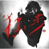 CD/宮本、独歩。 (通常盤)/宮本浩次/UMCK-1651