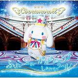 CD/ふれーふれーがんばれー!/しあわせのラベル/シナモロール/PCCG-90182