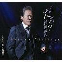 CD/だろ?/娘に乾杯 (歌詞カード、メロ譜付)/西岡徳馬/TKCA-91314