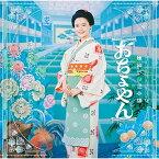 CD/連続テレビ小説 おちょやん オリジナル・サウンドトラック/サキタハヂメ/VPCD-86358 [1/27発売]