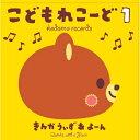 CD/こどもれこーど 1/きんかうぃずあよーん/ONPQ-1004